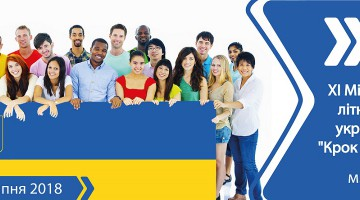 "Summer School ""Step to Ukraine"""