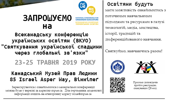Updated NCUE_poster_Ukr