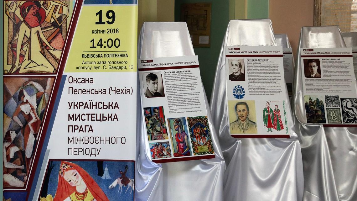 Виставка «Українська мистецька Прага міжвоєнного періоду»