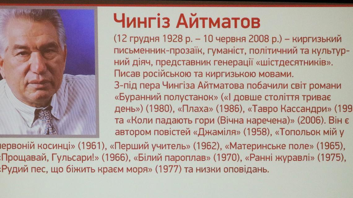 Чингіз Айтманов