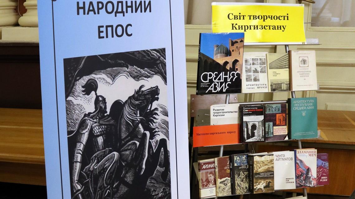 Література про Киргизію