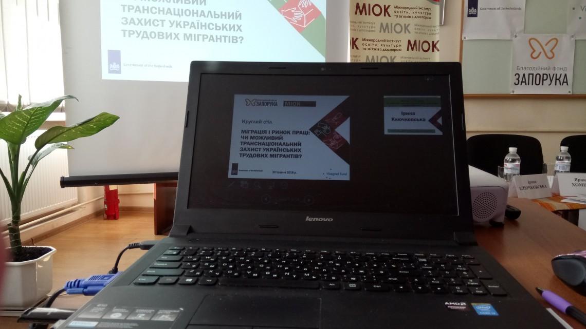 ноутбук і символіка заходу