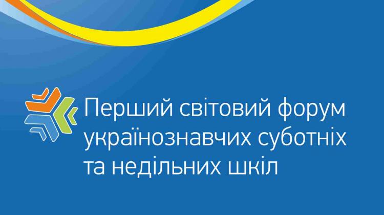 Заставка Першого світового форуму українознавчих суботніх та недільних шкіл
