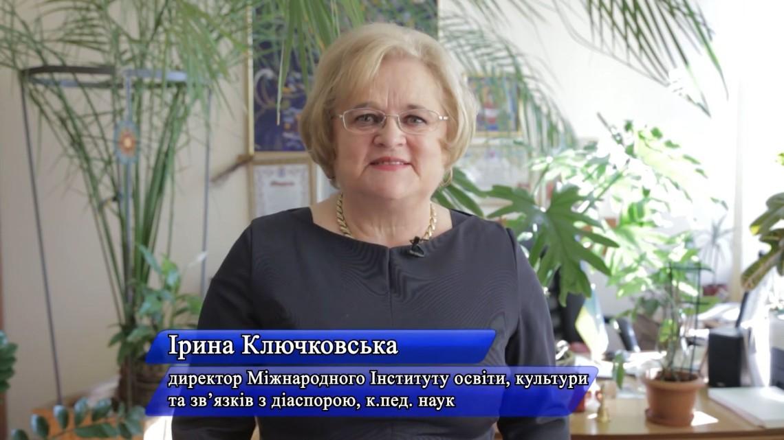 Відеозапис Ірини Ключковської для конференції для Першої щорічної конференції українських освітян США