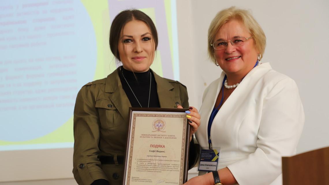 Ірина Ключковська вручає подяку Софії Федині