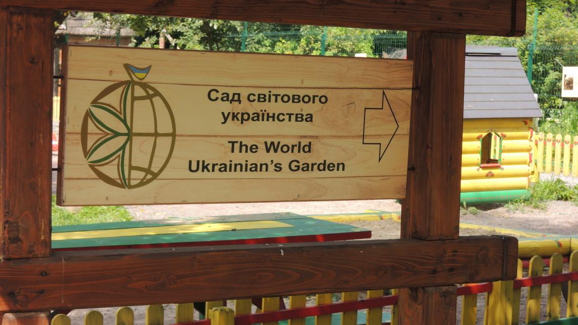 вивіска сад світового українства