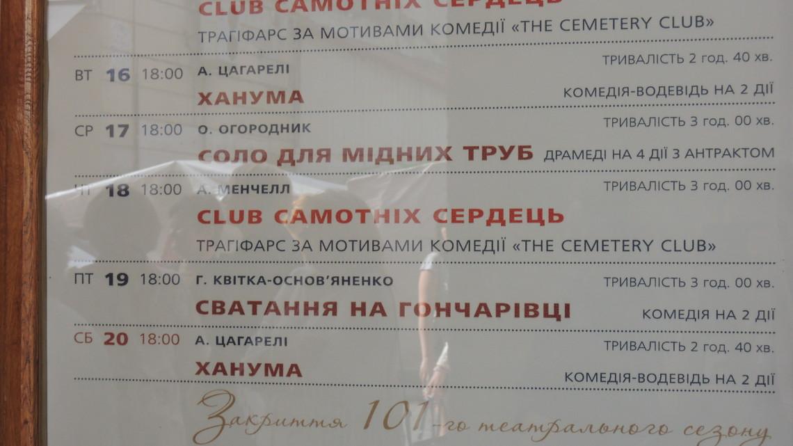 афіша театру