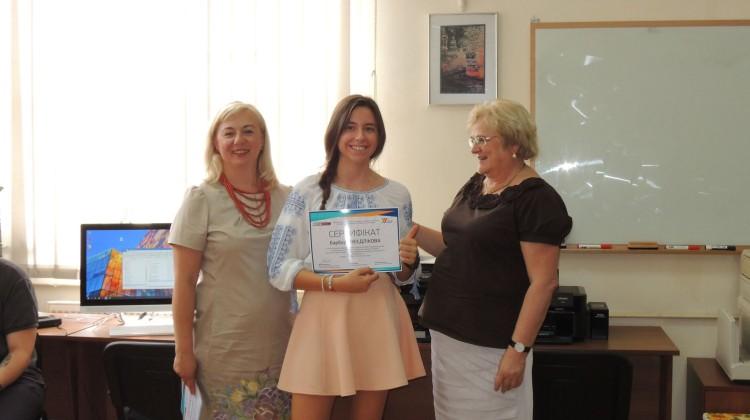 вручення сертифікатів Літньої школи