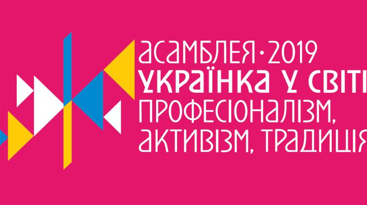 Лого Асамблеї на рожевому фоні
