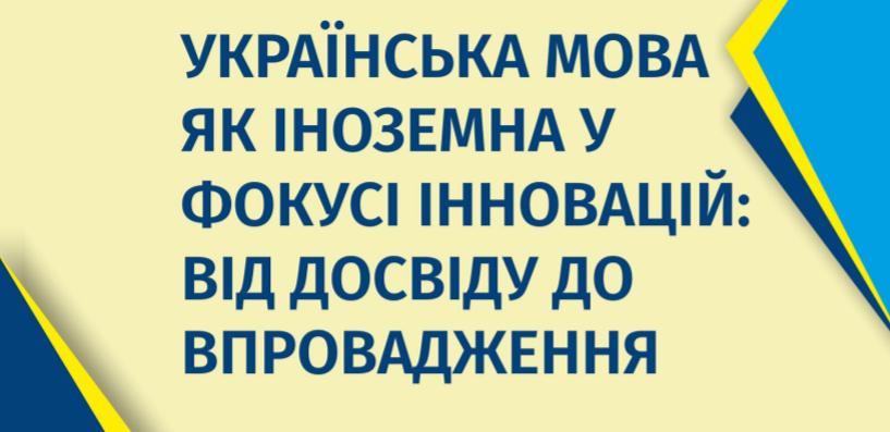 обкладинка збірника