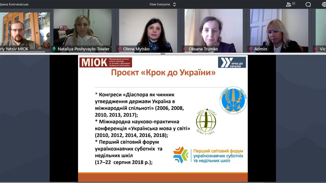 Олена Мицько представляє проєкт крок до України