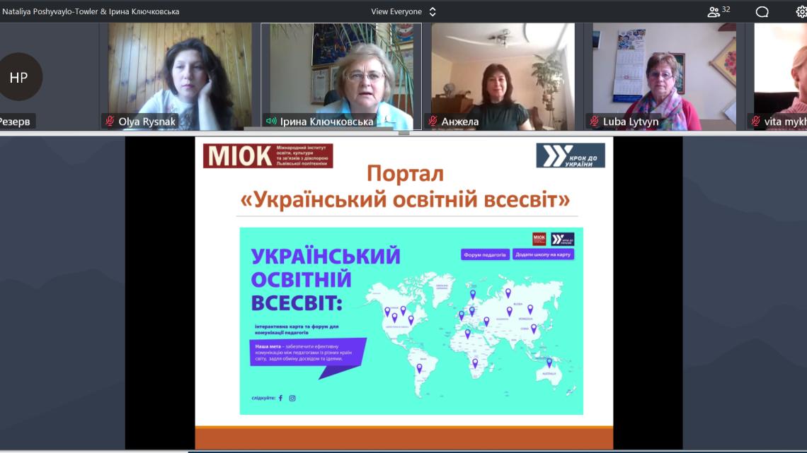 презентація Українського освітнього всесвіту