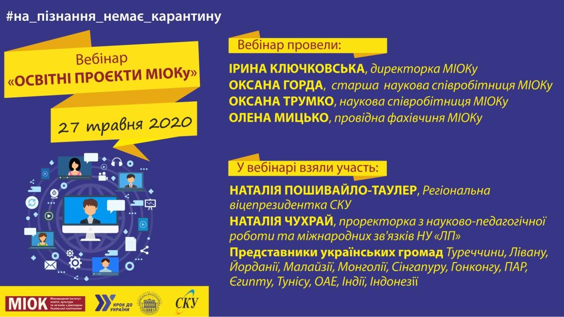 постер вебінару