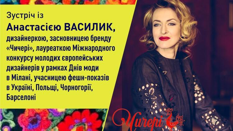 Постер з фото Анастасії Василик