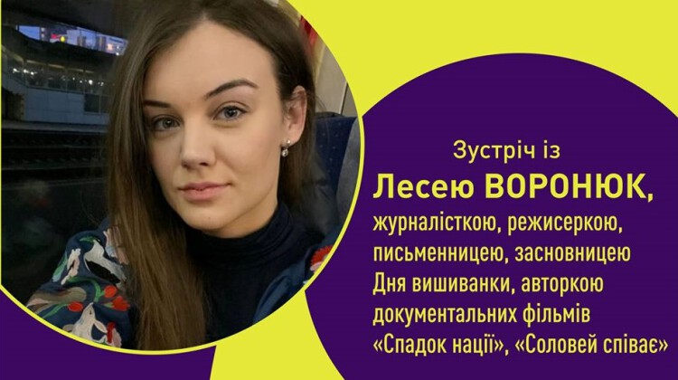 постер дискусійного клубу з Лесею Воронюк
