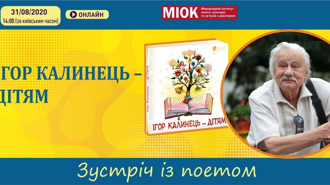 Ігор Калинець - дітям. Постер події