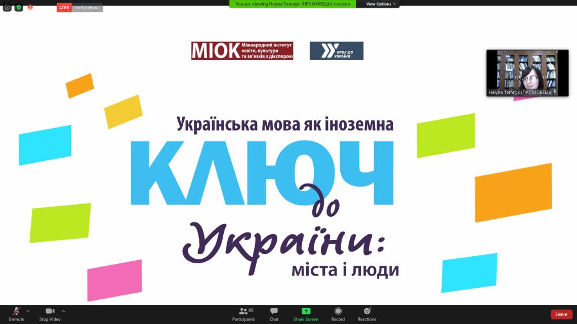 Презентація підручника «Ключ до України міста і люди»