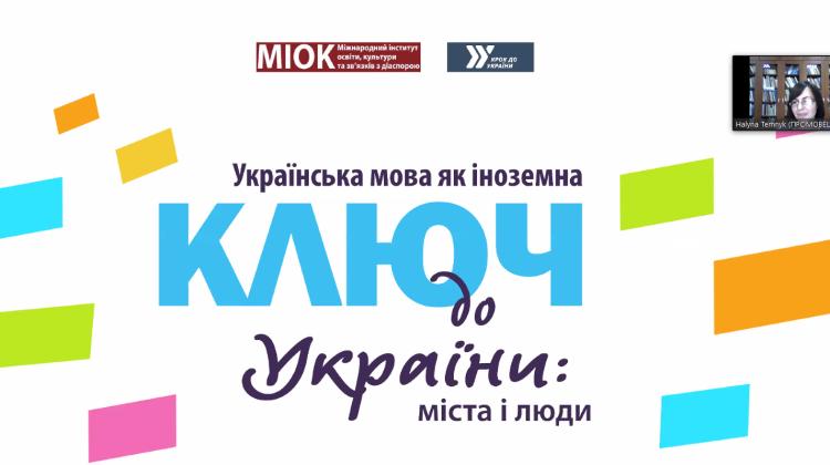Презентація підручника «Ключ до України міста і люди»1