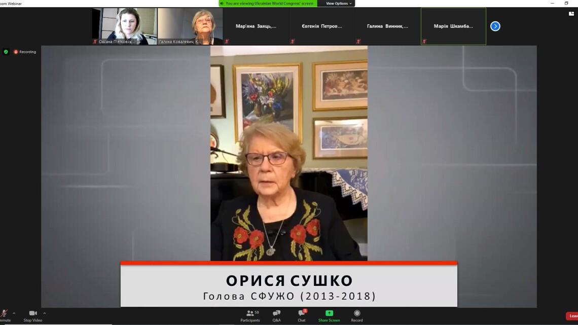 Орися Сушко