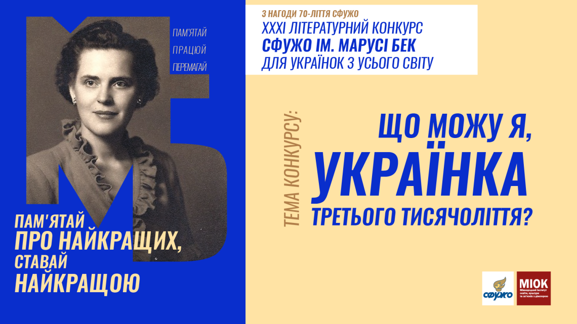 постер конкурсу
