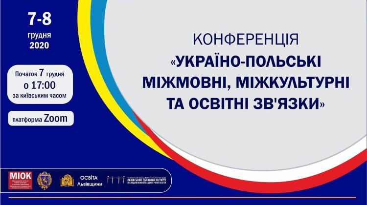 постер конференції
