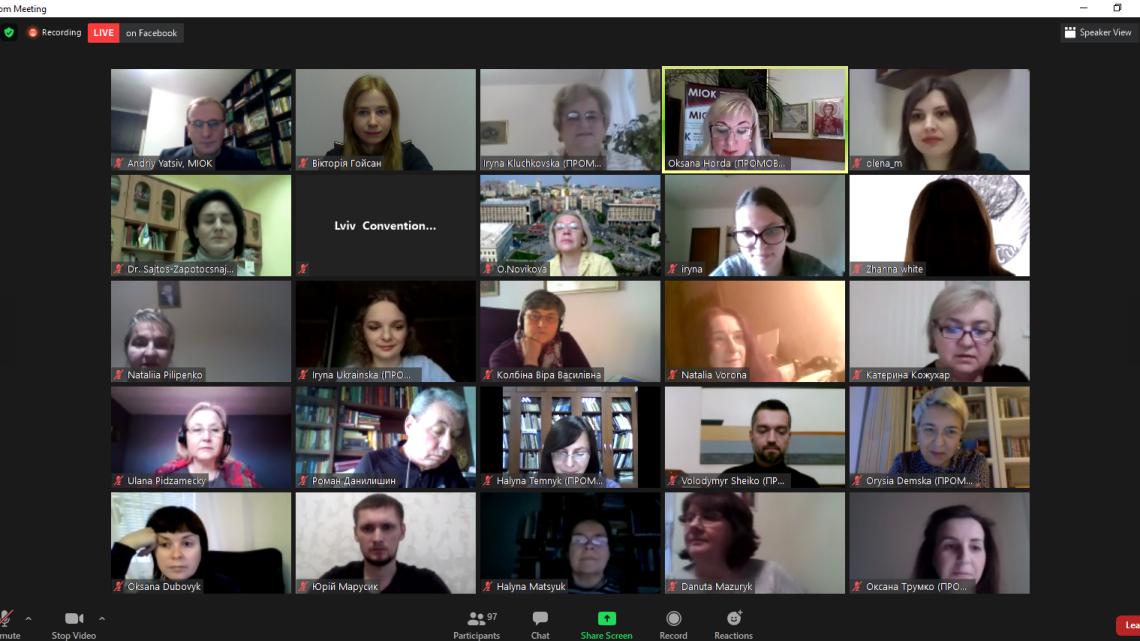 Учасники вебінару-презентації «Мова – ключ до України»