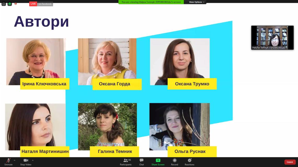 Автори підручника «Ключ до України міста і люди»