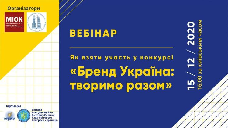 "Постер вебінару ""Бренд Україна: творимо разом"""