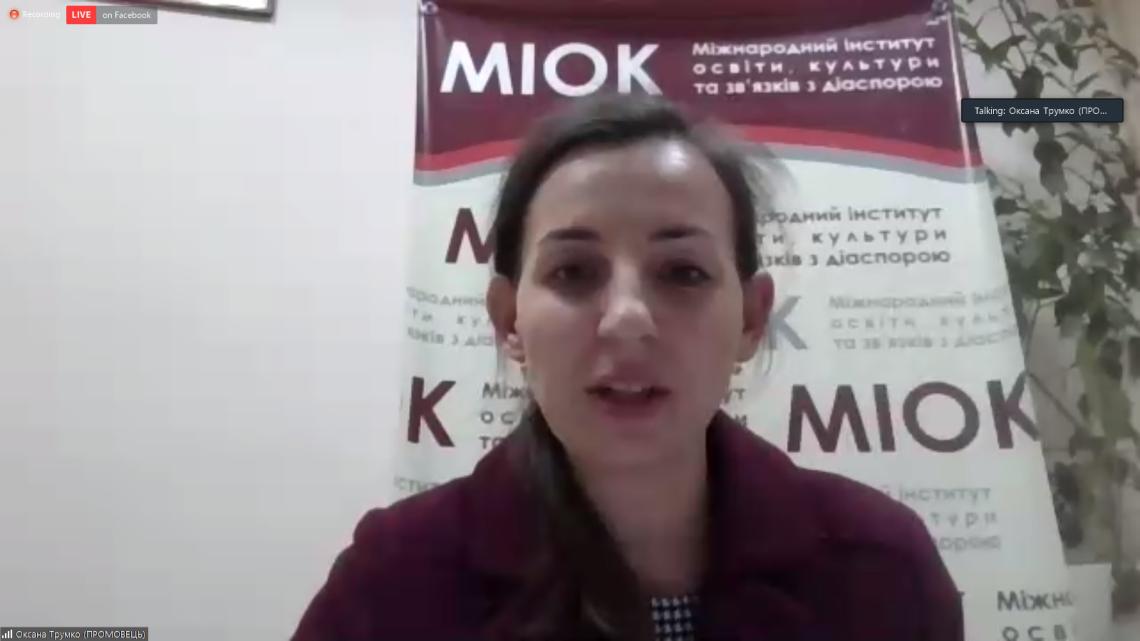 Оксана Трумко