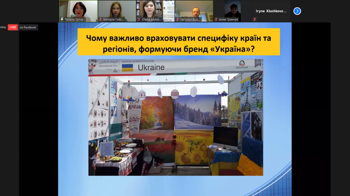 презентація під час вебінару