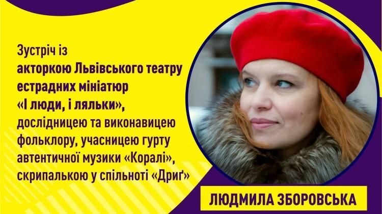 1. Афіша Дискусійного клубу з Людмилою Зборовською