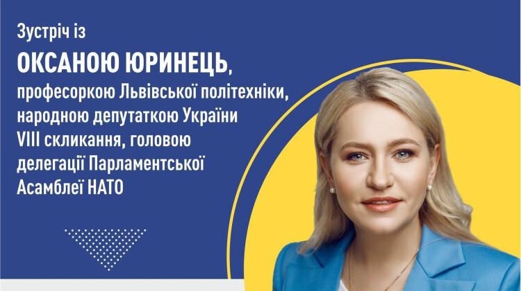 Афіша Дискусійного клубу з Оксаною Юринець