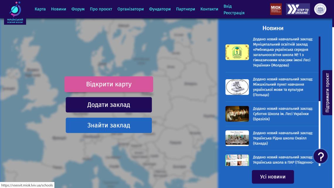 Головна сторінка презентованого сайту