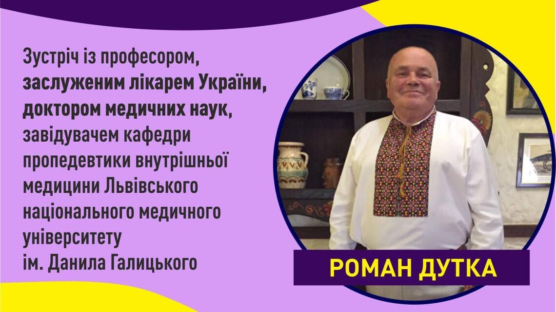 Постер розмовного клубу з Романом Дуткою
