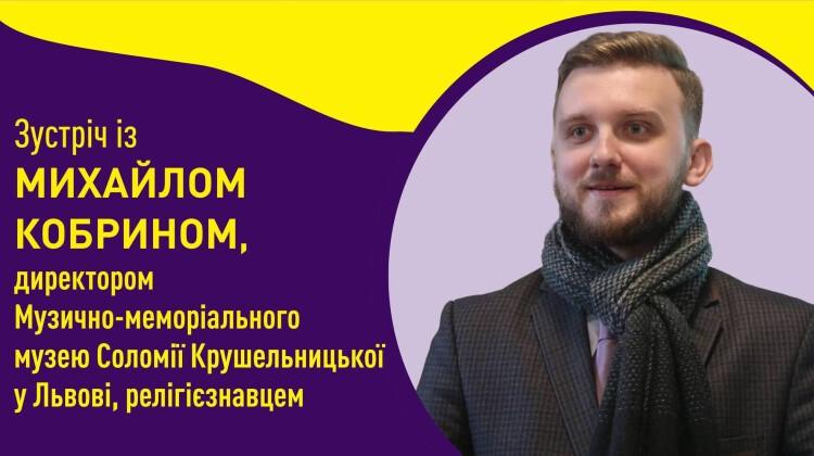 постер зустрічі з Михайлом Кобрином