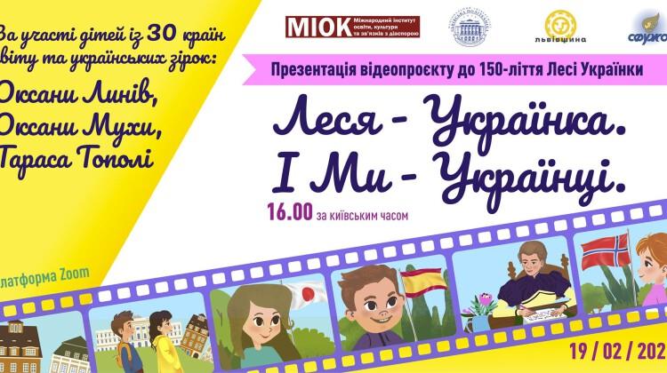 Постер презентації проекту