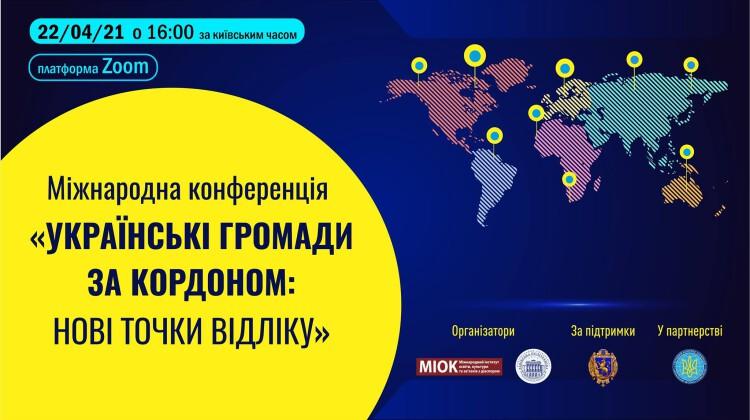 """постер конференції з картою світу та позначеними """"точками"""" українських громад"""