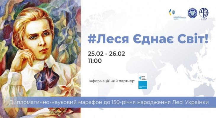 постер заходу з зображеною Лесею Українкою