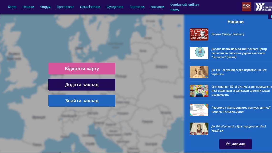 """Головна сторінка порталу """"Український освітній всесвіт"""""""""""