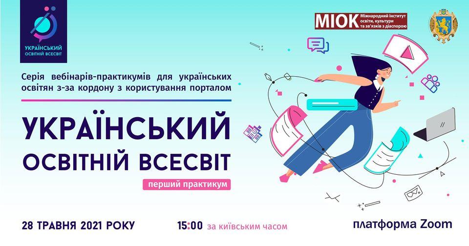 постер «Український освітній всесвіт» серія вебінарів
