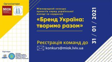 Бренд Україна: творимо разом