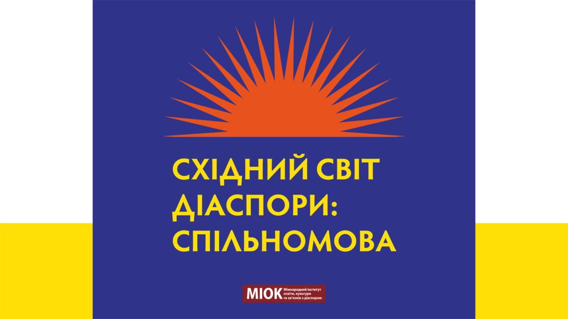 """логотип проєкту """"Східний світ діаспори: спільномова"""""""