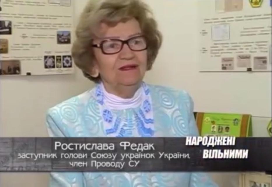 Ростислава Федак