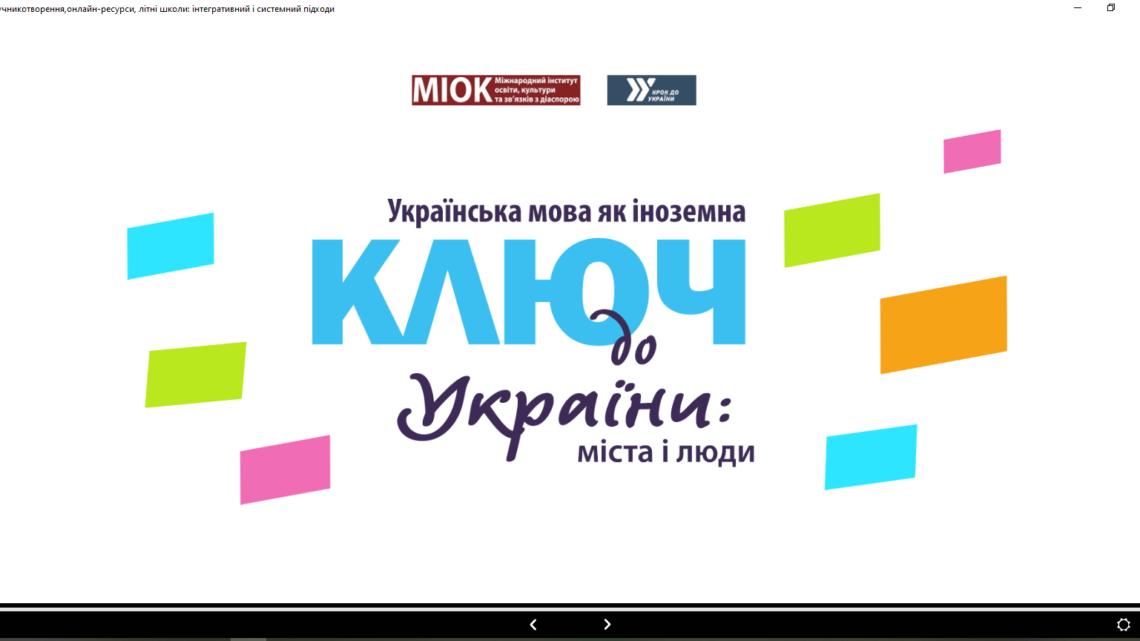 Ключ до України: міста і люди